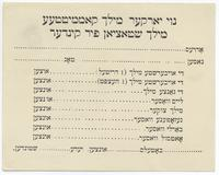 Babies' Pure Milk Station (Yiddish)